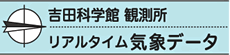 吉田科学館観測所・リアルタイム気象データ