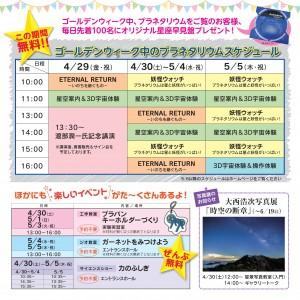 プラネタリウムリニューアルオープンチラシ-2 番組イベント
