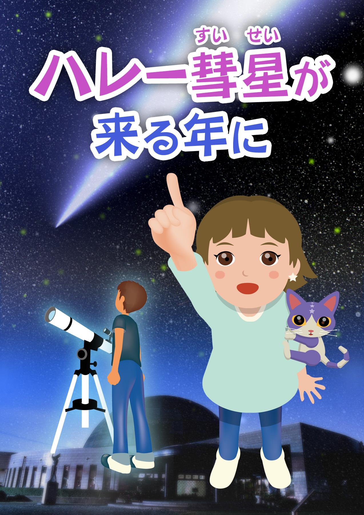 プラネタリウムオリジナル番組「ハレー彗星が来る年に」