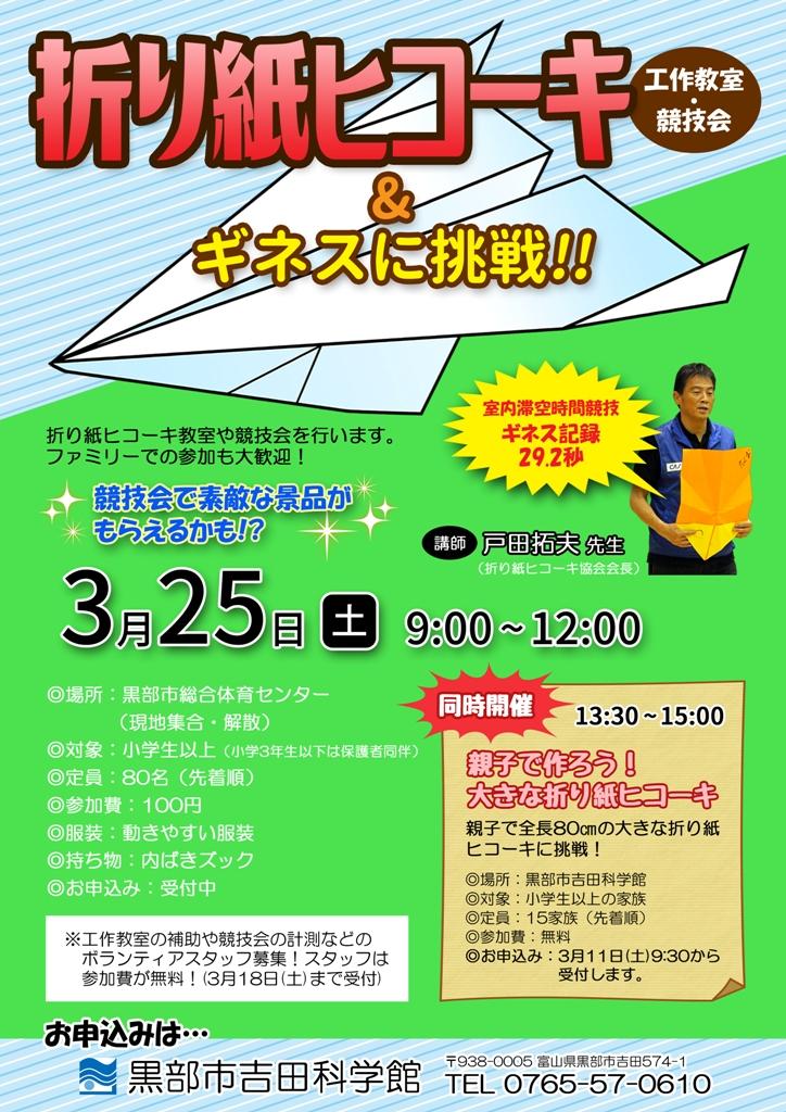 折り紙ヒコーキ工作教室&ギネスに挑戦!!