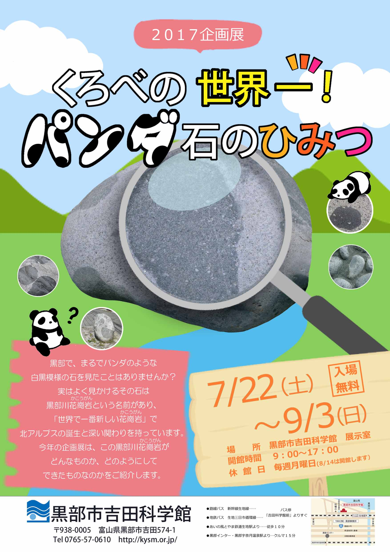 企画展「くろべの世界一!パンダ石のひみつ」