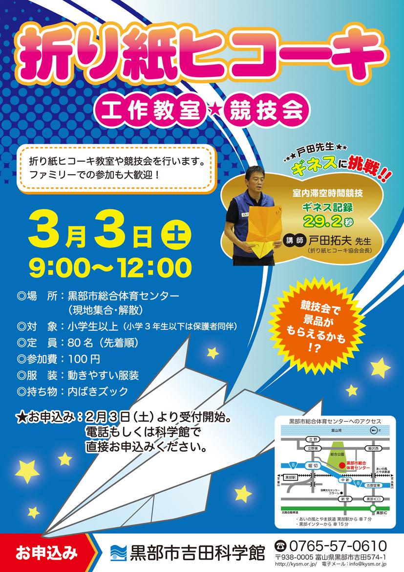 折り紙ヒコーキ工作教室・競技会