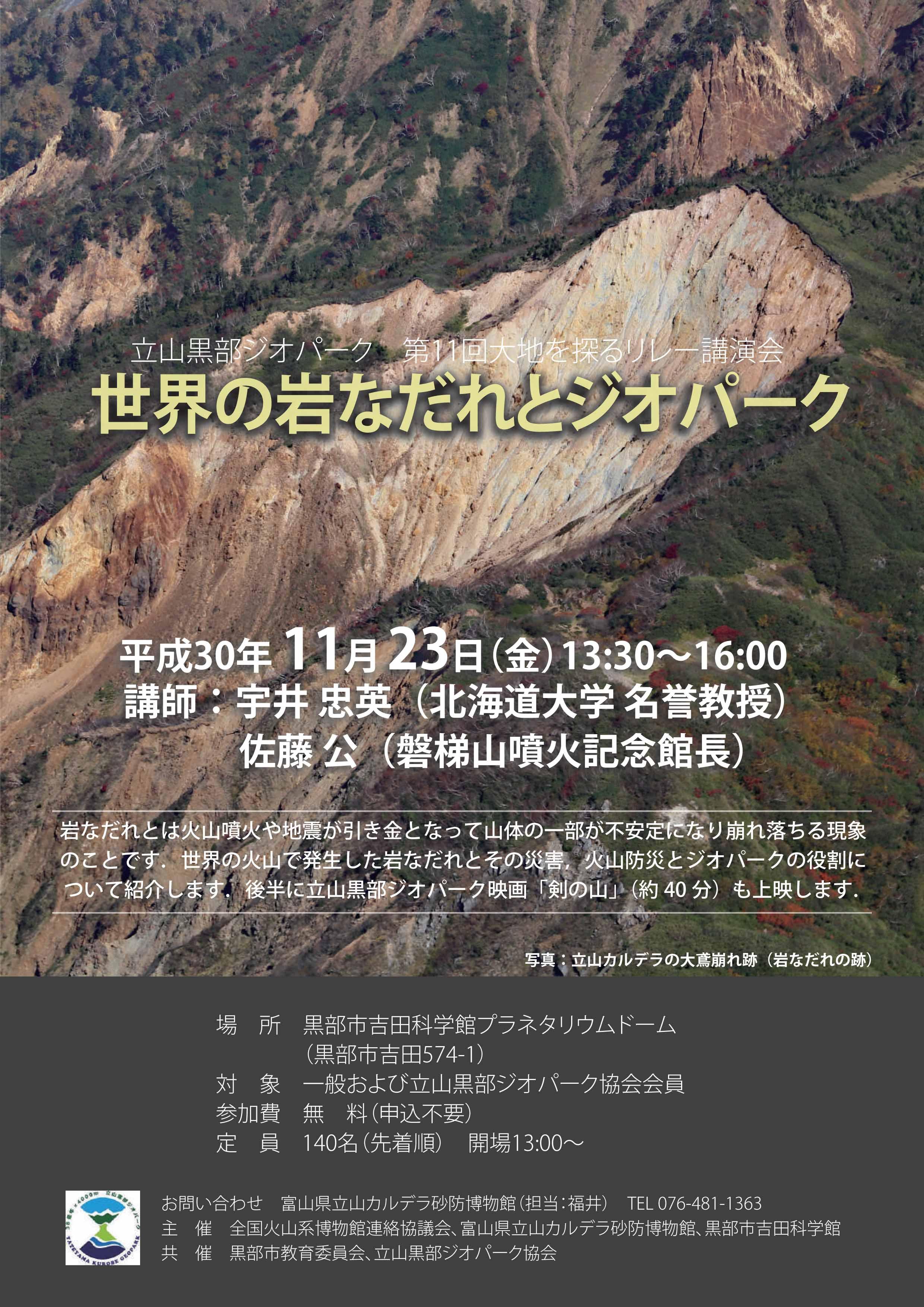 立山黒部ジオパーク 第11回大地を探るリレー講演会<br>「世界の岩なだれとジオパーク」