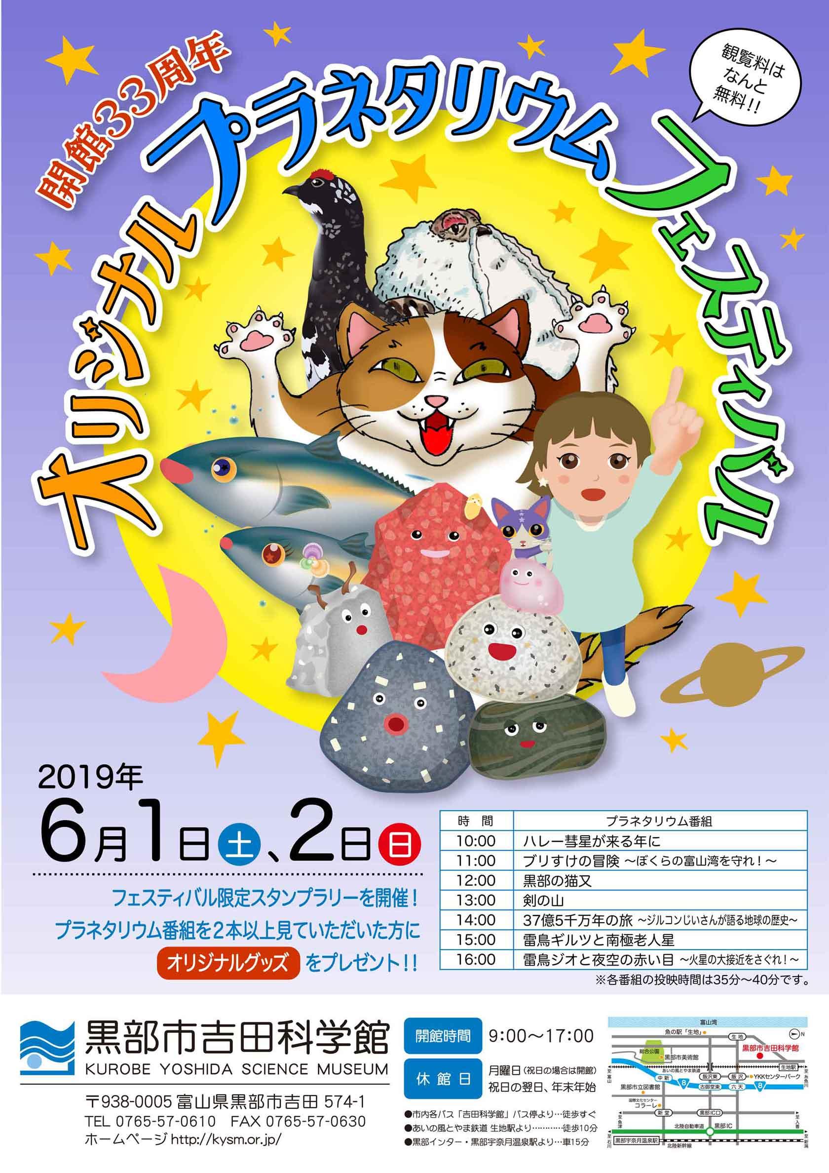 開館33周年 オリジナルプラネタリウムフェスティバル