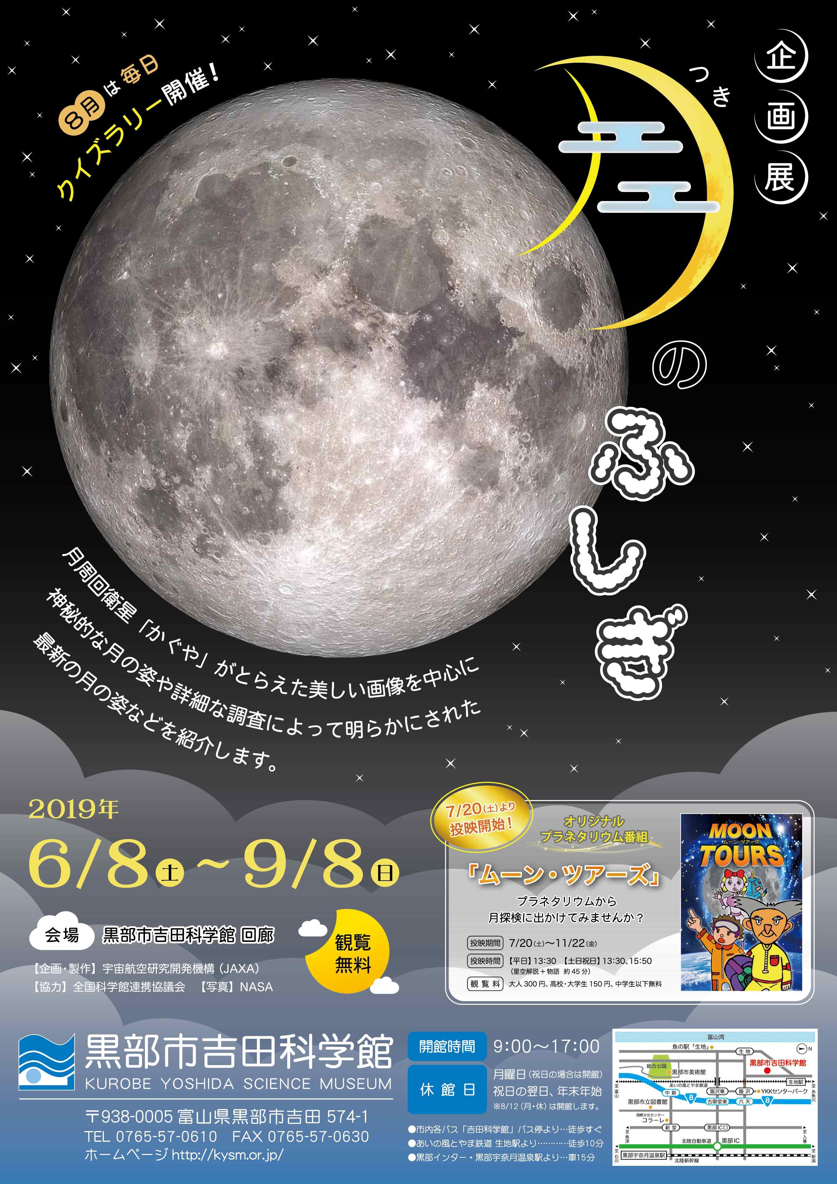 企画展「月のふしぎ」
