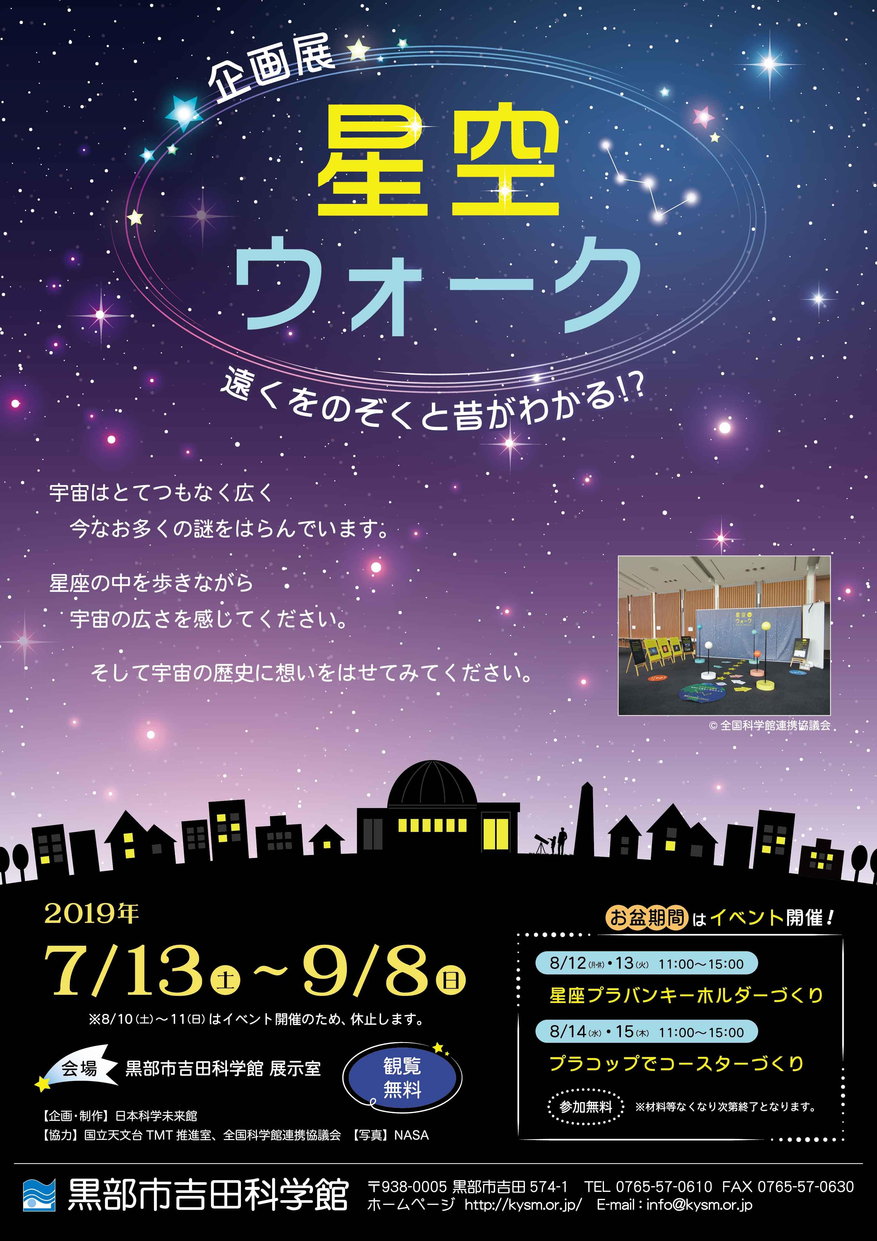 企画展「星空ウォーク -遠くをのぞくと昔がわかる!?-」