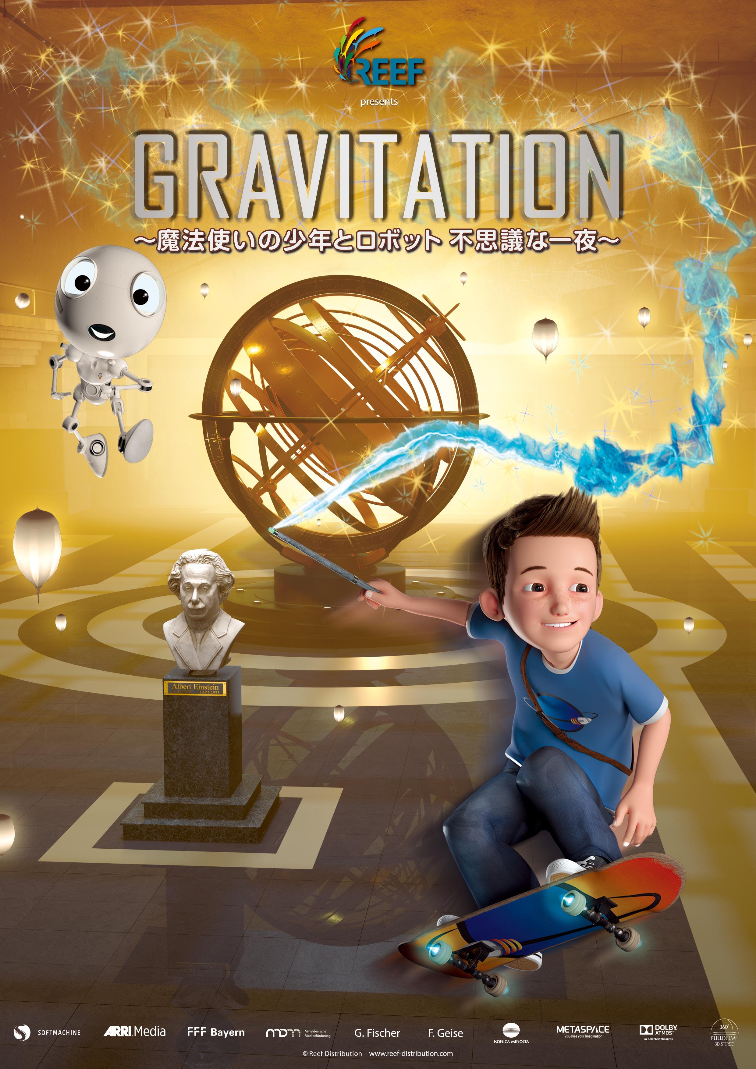GRAVITATION(グラビテーション)<br>~魔法使いの少年とロボット 不思議な一夜~