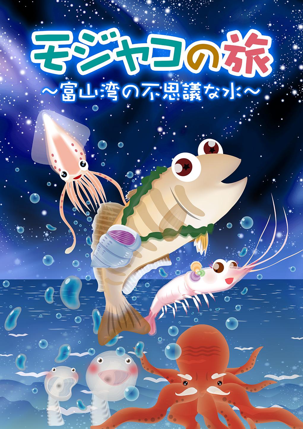 オリジナルプラネタリウム番組<br>モジャコの旅~富山湾の不思議な水~