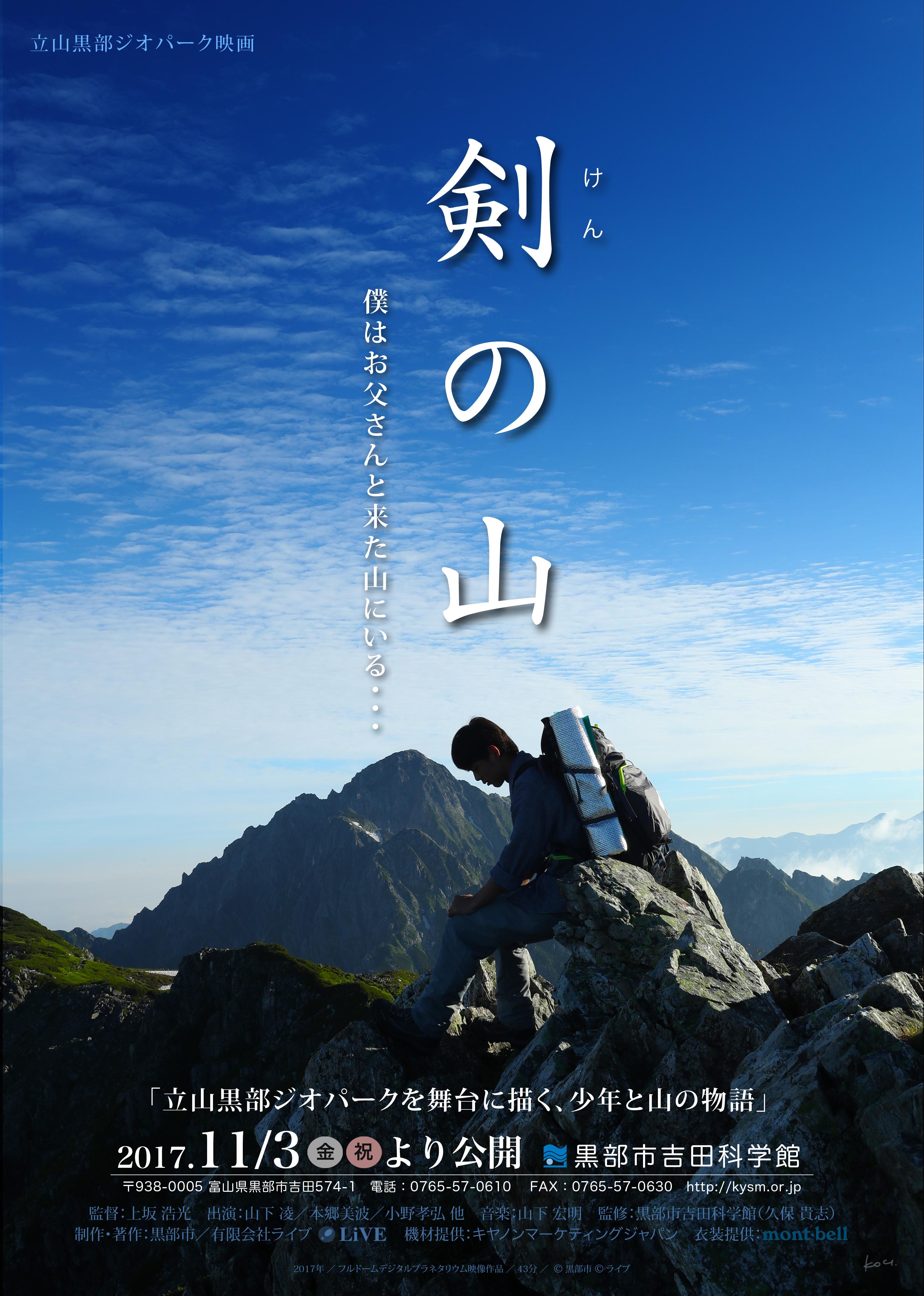 立山黒部ジオパーク映画<br>「剣(けん)の山」