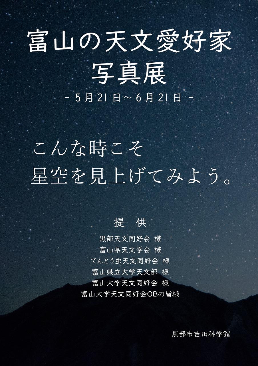 富山の天文愛好家 写真展
