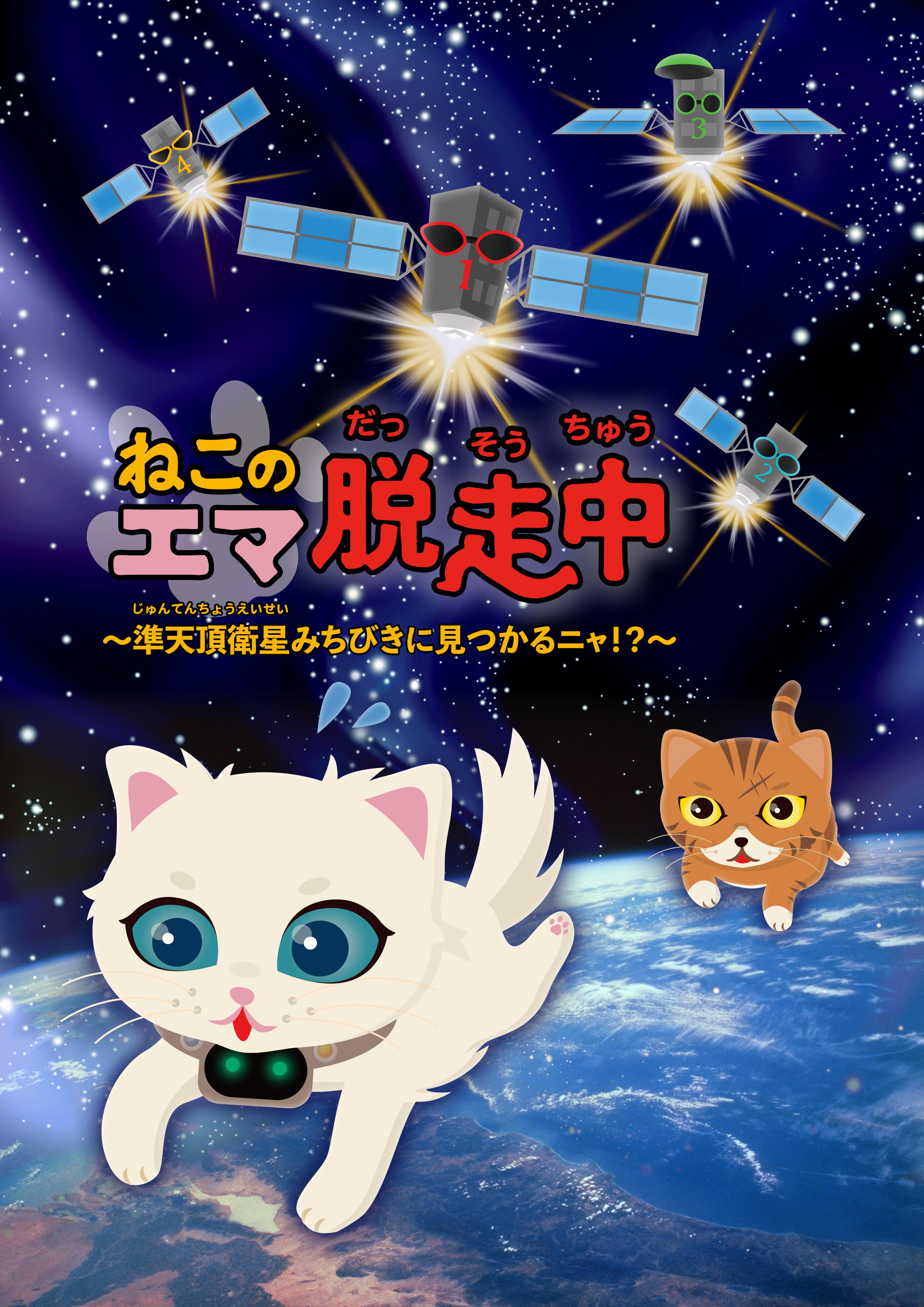 オリジナルプラネタリウム番組<br>「ねこのエマ脱走中<br>~準天頂衛星みちびきに見つかるニャ!?~」