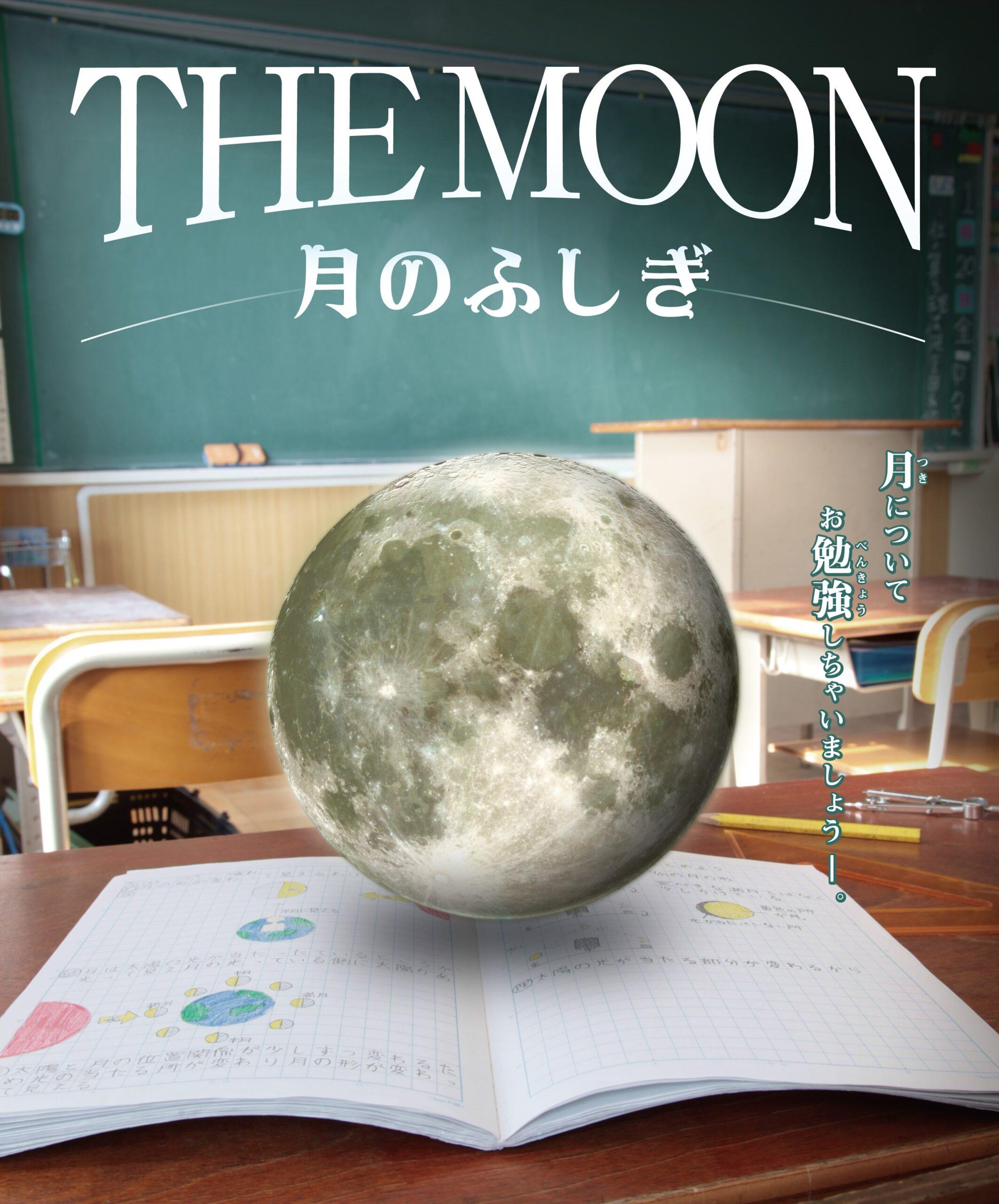 THE MOON 月のふしぎ